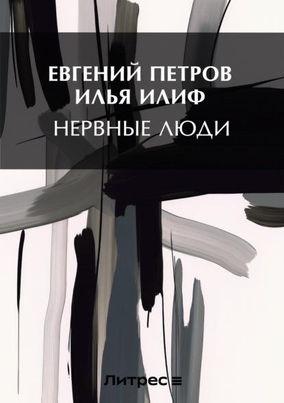 Фото - Илья Ильф Нервные люди илья ильф светлая личность