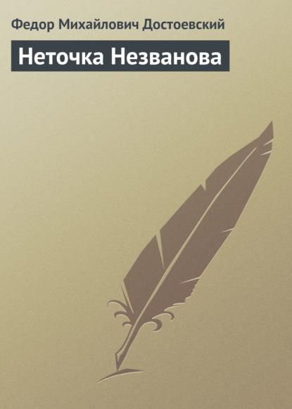 Федор Достоевский. Неточка Незванова