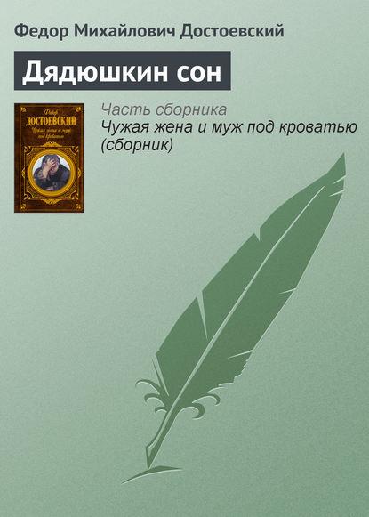 Федор Достоевский. Дядюшкин сон
