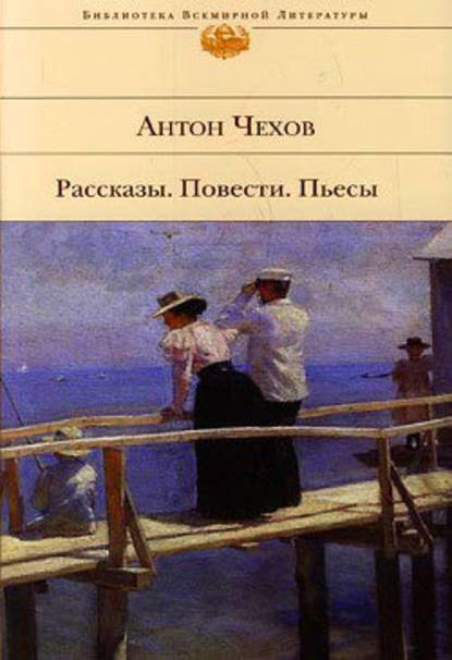 Антон Павлович Чехов — Мститель