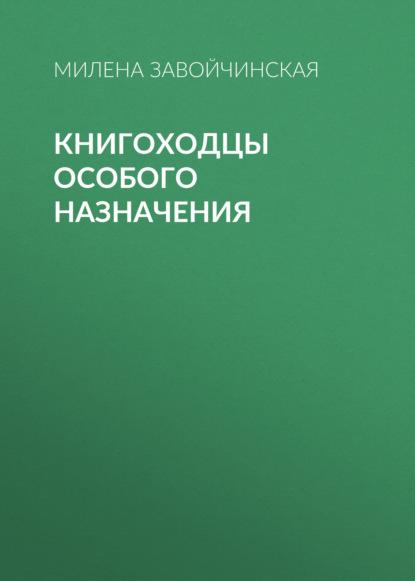 Милена Завойчинская. Книгоходцы особого назначения