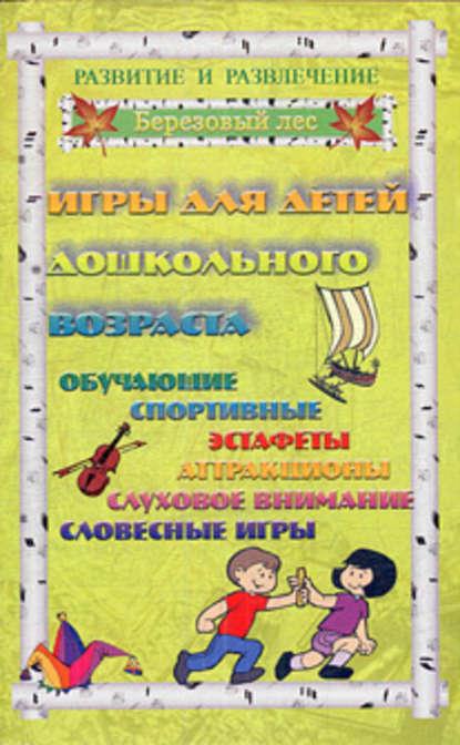 Татьяна Колбасина Игры для дошкольников 1