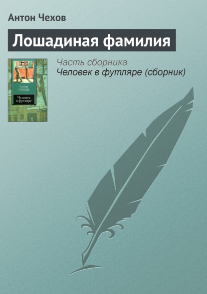 Антон Чехов. Лошадиная фамилия