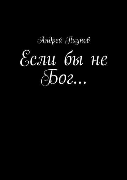 Пиунов Андрей Если бы не Бог…