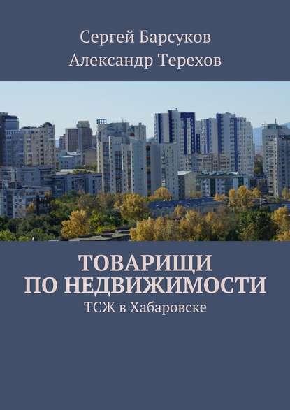 А. В. Терехов Товарищи понедвижимости