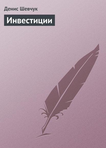 Денис Шевчук Инвестиции м подкопаева экономическая оценка инвестиций