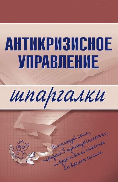 цена на Олеся Бирюкова Антикризисное управление