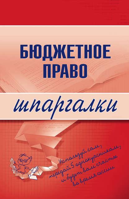 Группа авторов Бюджетное право