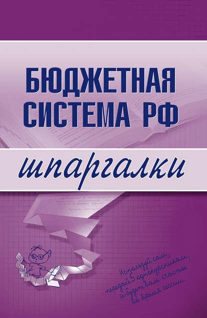 Группа авторов Бюджетная система РФ группа авторов бюджетная система рф