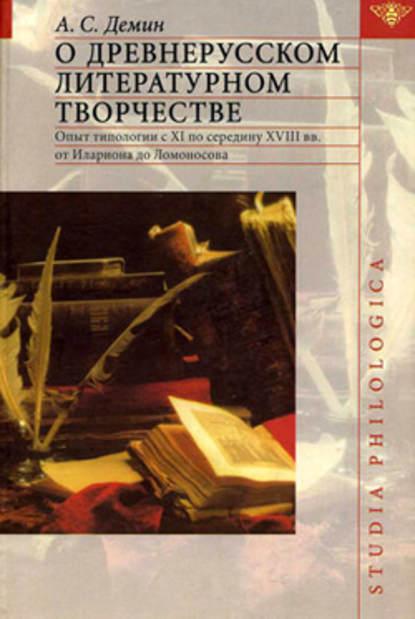 Анатолий Сергеевич Демин — О древнерусском литературном творчестве