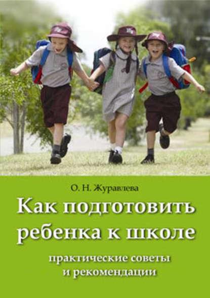 О. Н. Журавлева — Как подготовить ребенка к школе
