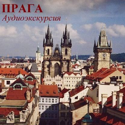Г. Пунтусова Прага. Королевский путь