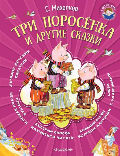 читать онлайн книги бесплатно михалкова