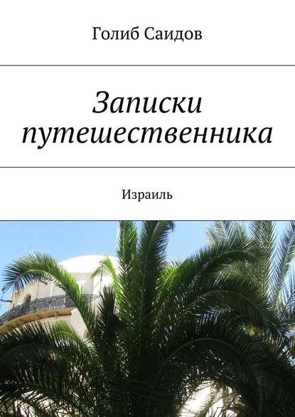 Голиб Саидов Записки путешественника. Израиль голиб саидов записки путешественника финляндия