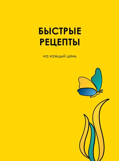 Анастасия Скрипкина Быстрые рецепты на каждый день