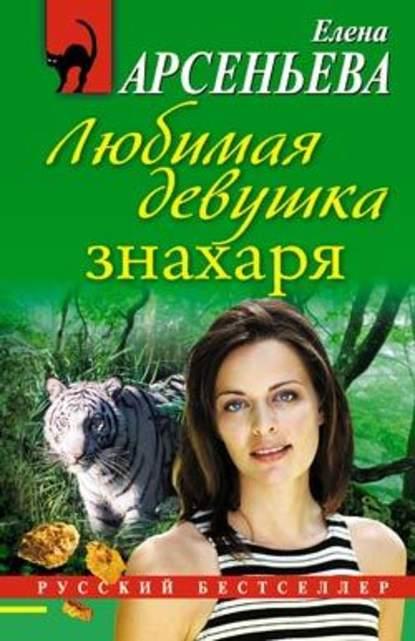 Елена Арсеньева — Любимая девушка знахаря