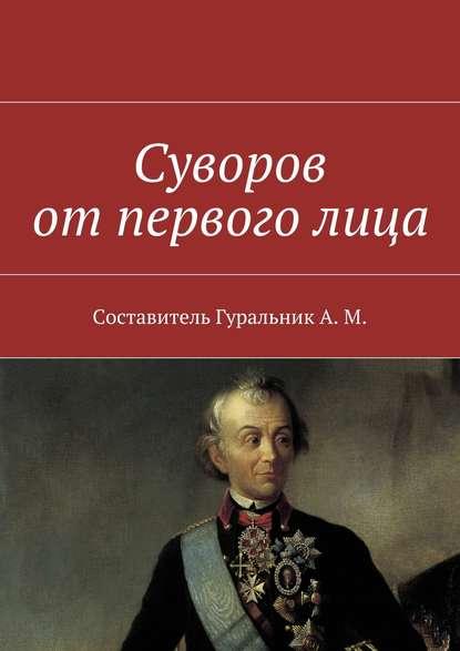 Коллектив авторов Суворов отпервоголица уайльд о мысли афоризмы и фразы с указанием источника