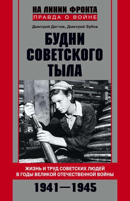 Будни советского тыла. Жизнь и труд советских