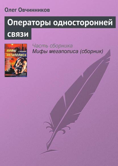 Олег Овчинников Операторы односторонней связи наушник