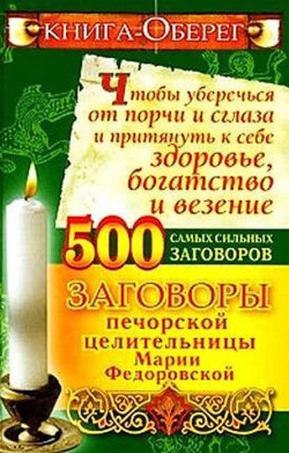 Ирина Смородова Книга-оберег, чтобы уберечься от порчи и сглаза и притянуть к себе здоровье, богатство, везение