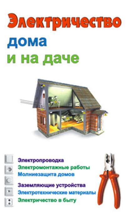 Отсутствует — Электричество дома и на даче