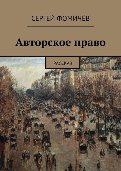 Сергей Фомичёв Авторское право