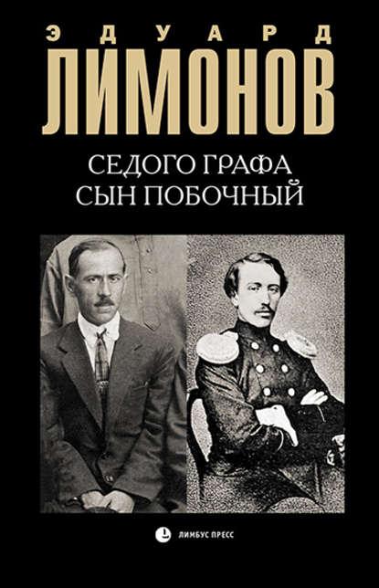 Эдуард Лимонов Седого графа сын побочный эдуард лимонов plus ultra за человеком