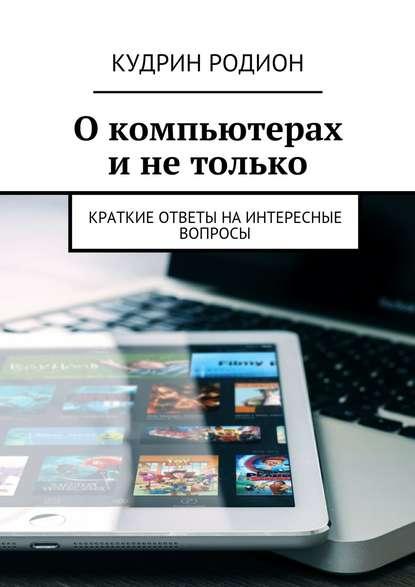 Родион Кудрин Окомпьютерах инетолько