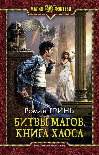Роман Гринь Битвы магов. Книга Хаоса роман гринь битвы магов книга хаоса