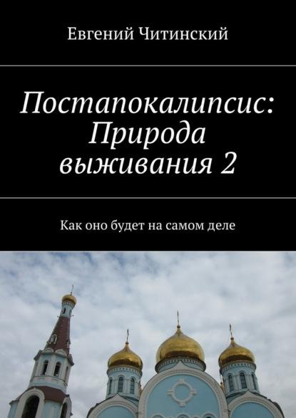 Читинский Евгений Постапокалипсис: Природа выживания2