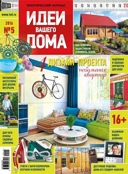 Группа авторов Идеи Вашего Дома №05/2016 группа авторов идеи вашего дома 06 2016
