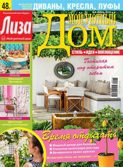 Фото - ИД «Бурда» Журнал «Лиза. Мой уютный дом» №06/2016 ид бурда журнал лиза мой уютный дом 10 2014
