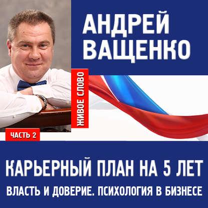 Андрей Ващенко Психология в бизнесе и карьерный план. Лекция 2 тарифный план