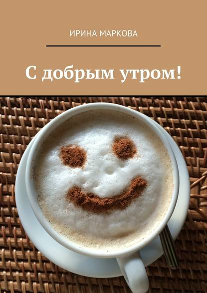 Ирина Маркова Сдобрым утром!