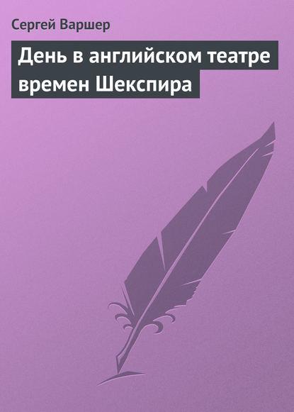 Сергей Варшер День ванглийском театре времен Шекспира