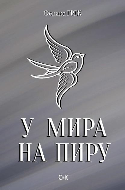 Феликс Грек У мира на пиру грек феликс захарович приписан к россии