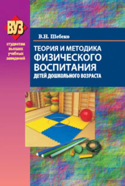 цена на Валентина Шебеко Теория и методика физического воспитания детей дошкольного возраста