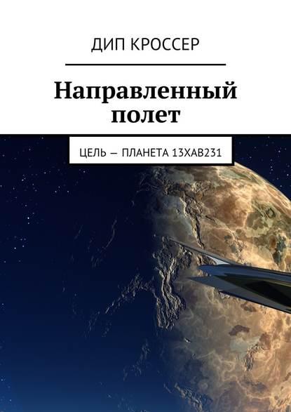 Дип Кроссер — Направленный полет. Цель – планета 13XAB231