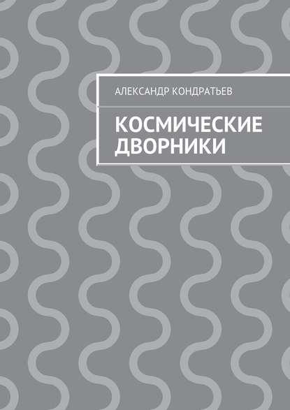 Александр Кондратьев Космические дворники
