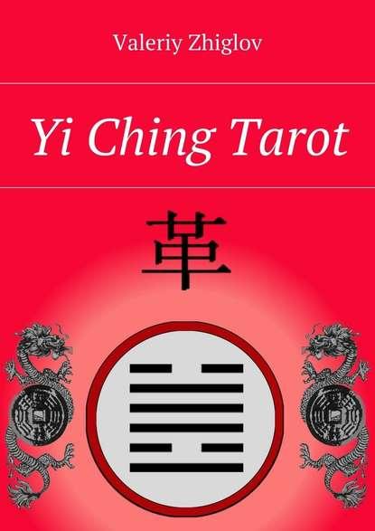 Valeriy Zhiglov Yi Ching Tarot недорого