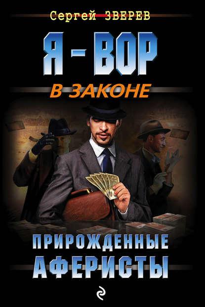 Сергей Зверев Прирожденные аферисты сергей зверев король на именинах