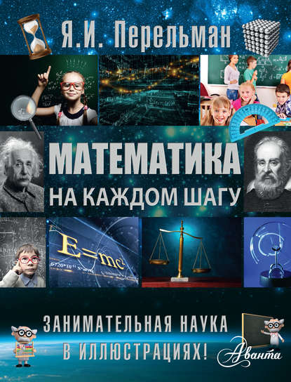 Фото - Яков Перельман Математика на каждом шагу яков перельман математика в занимательных рассказах