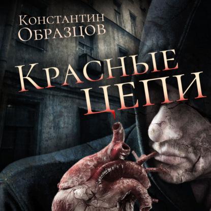 Образцов Константин Александрович Красные цепи обложка