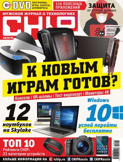ИД «Бурда» CHIP. Журнал информационных технологий. №08/2016 ид бурда chip журнал информационных технологий 04 2014