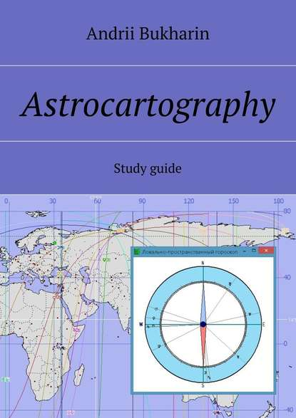 Andrii Bukharin Аstrocartography. Study guide a study on the effectiveness of thesaurus