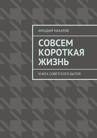 Совсем короткая жизнь. Книга советского бытия фото