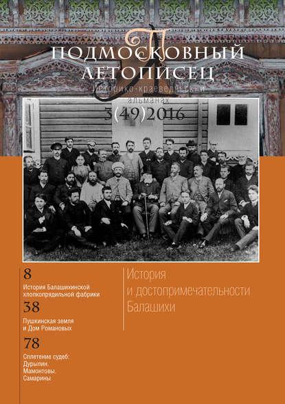 Подмосковный летописец № 3 (49) 2016 фото
