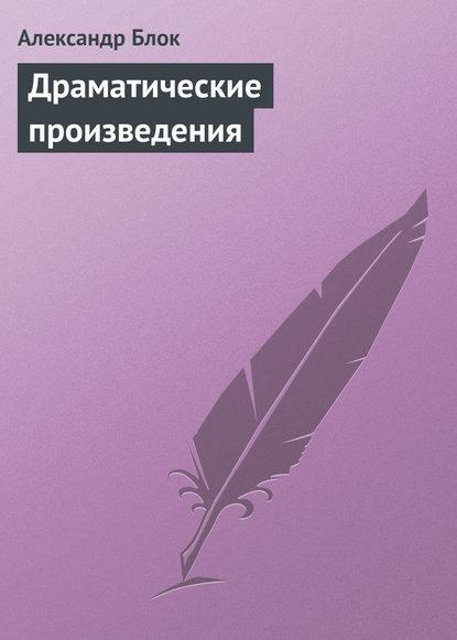 Александр Блок Драматические произведения