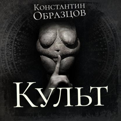 Образцов Константин Александрович Культ обложка