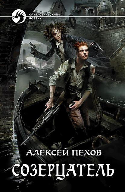 Алексей Пехов. Созерцатель